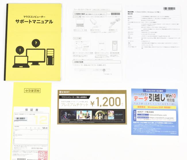 『m-Book X400』ドキュメント類