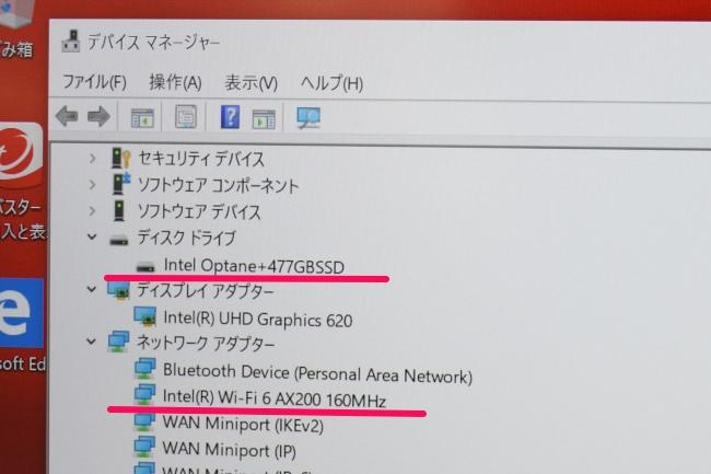 dynabook Z のデバイスマネージャー
