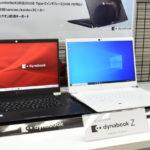 dynabook Z(ZZ)展示機レビュー モバイルできる15.6型ハイスペックモダンPC