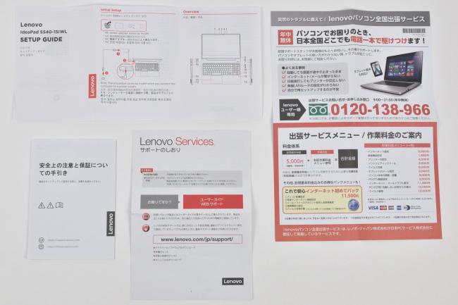 『IdeaPad S540 (15)』ドキュメント類