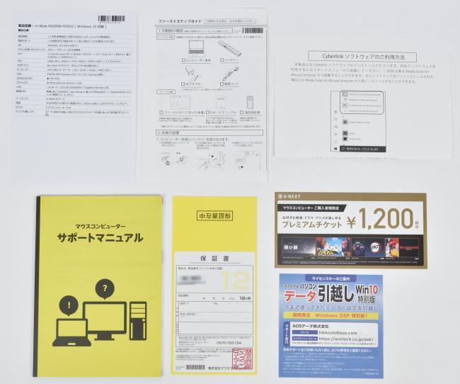 『m-Book N シリーズ』ドキュメント類