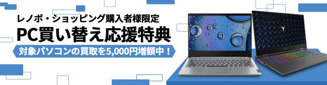 新PC買い替え応援特典