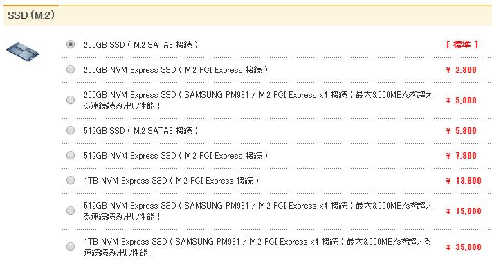 SSD のカスタマイズ