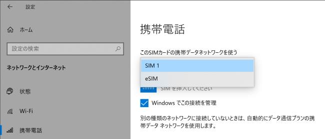 SIMの設定