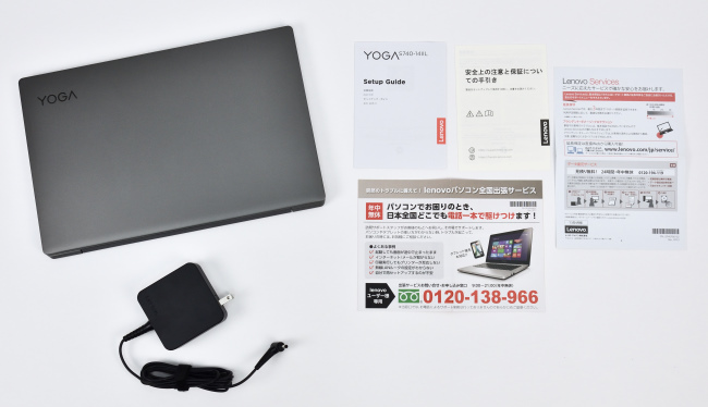 Yoga S740 (14) 本体セット