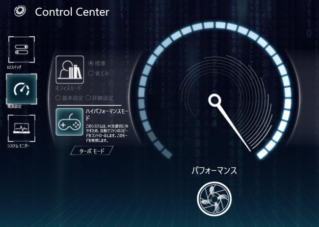 Control Center の電源設定