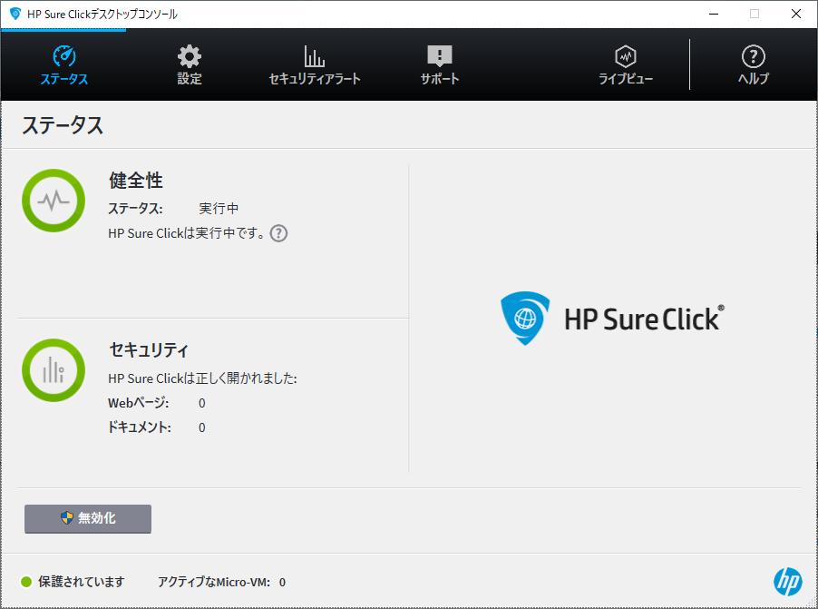 HP Sure Click(その2)