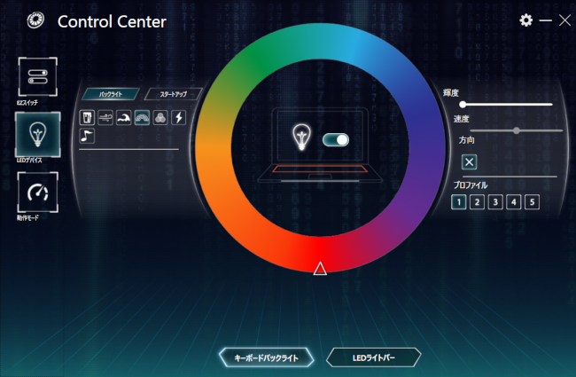 Control Center(キーボードバックライト)