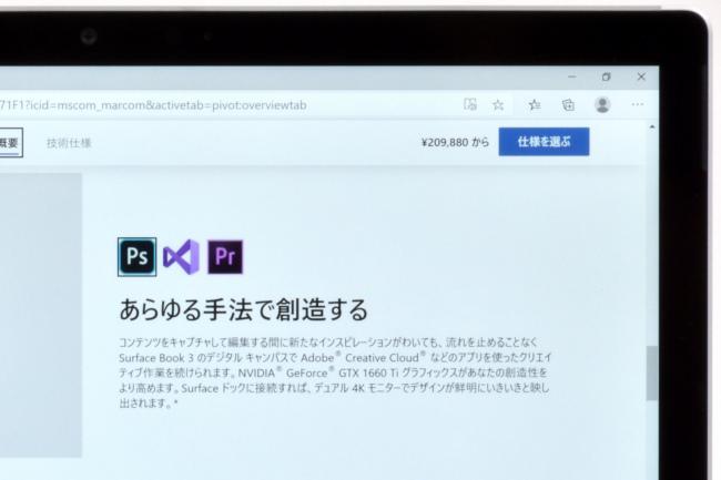 Microsoft Edge に表示される文字の大きさ