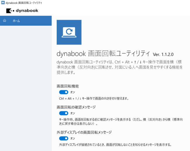 dynabook 画面回転ユーティリティ