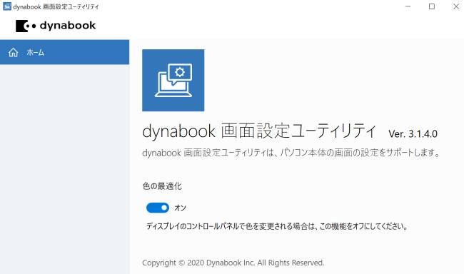 dynabook 画面設定ユーティリティ