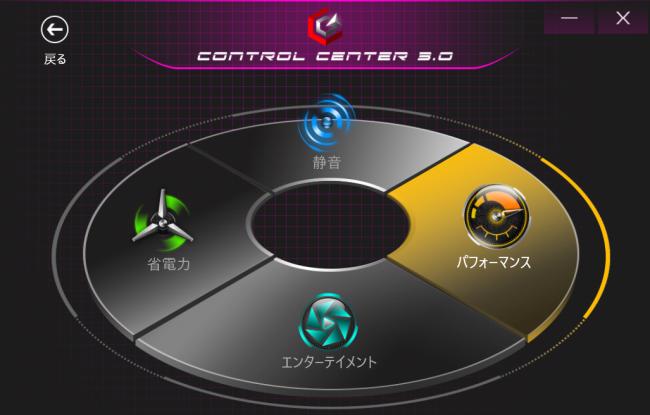 Control Center 動作モード