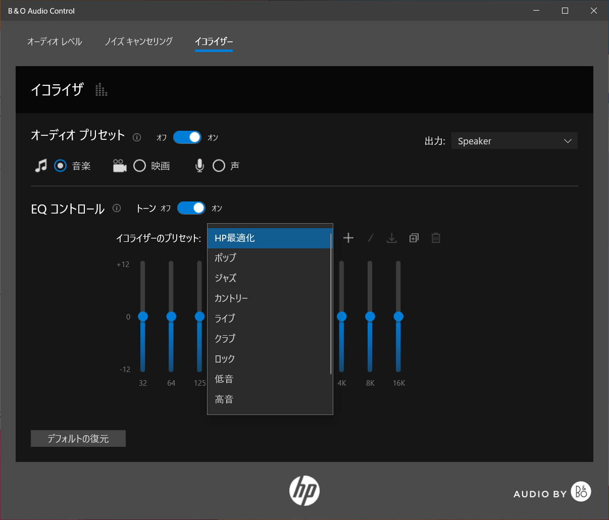 サウンドユーティリティソフト