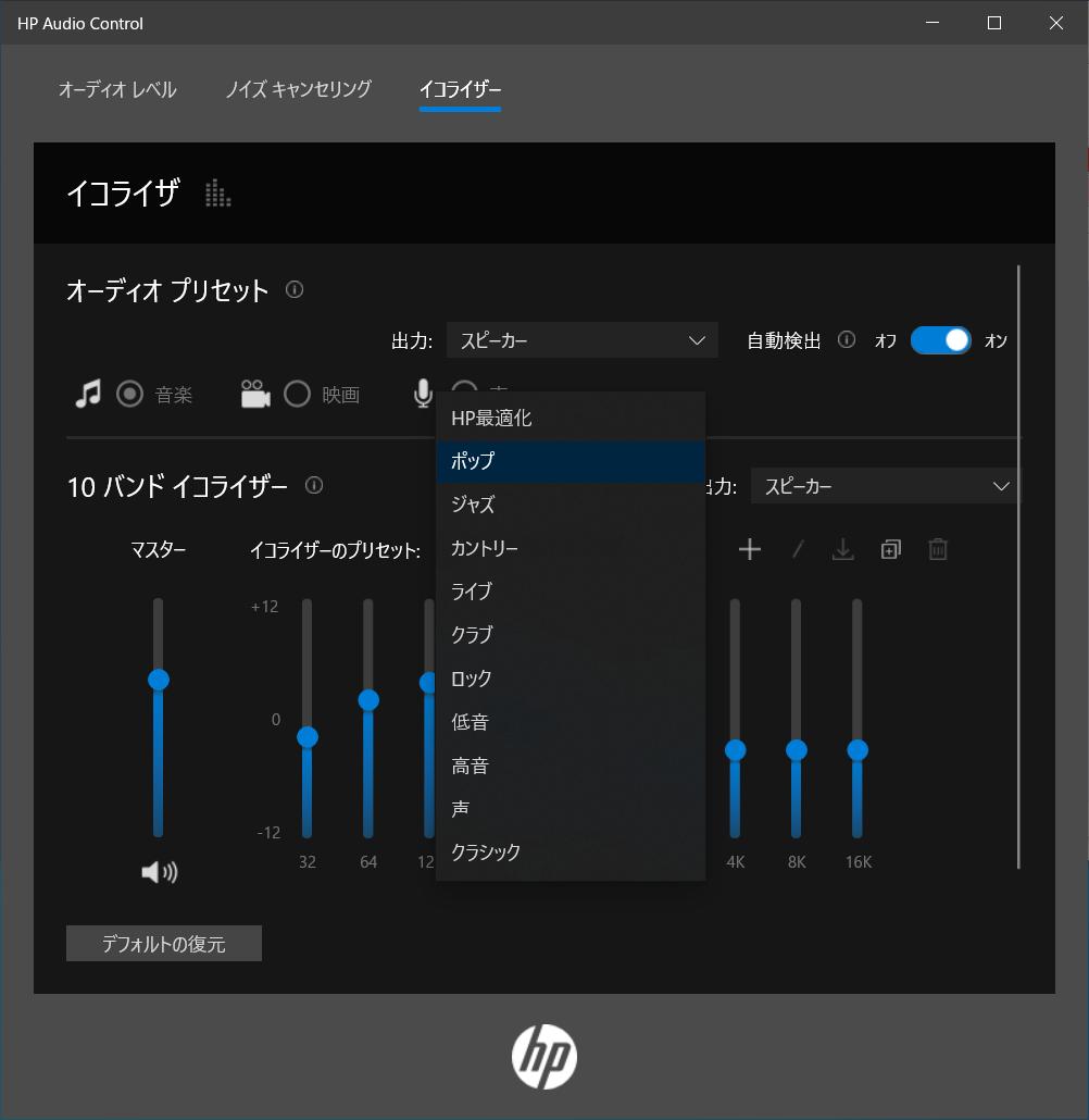 サウンドユーティリティソフト(その2)