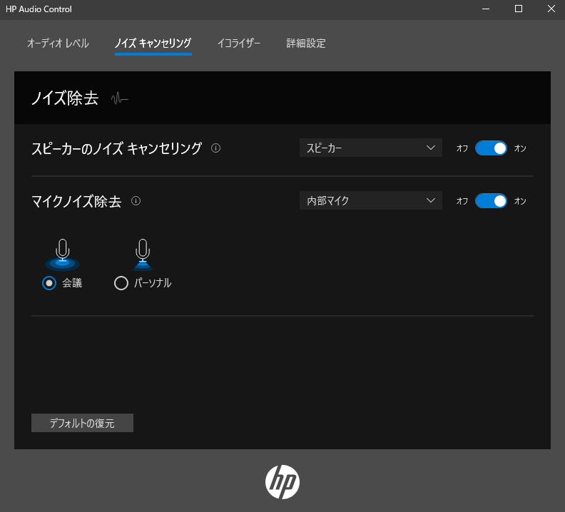 サウンドユーティリティソフト(その1)